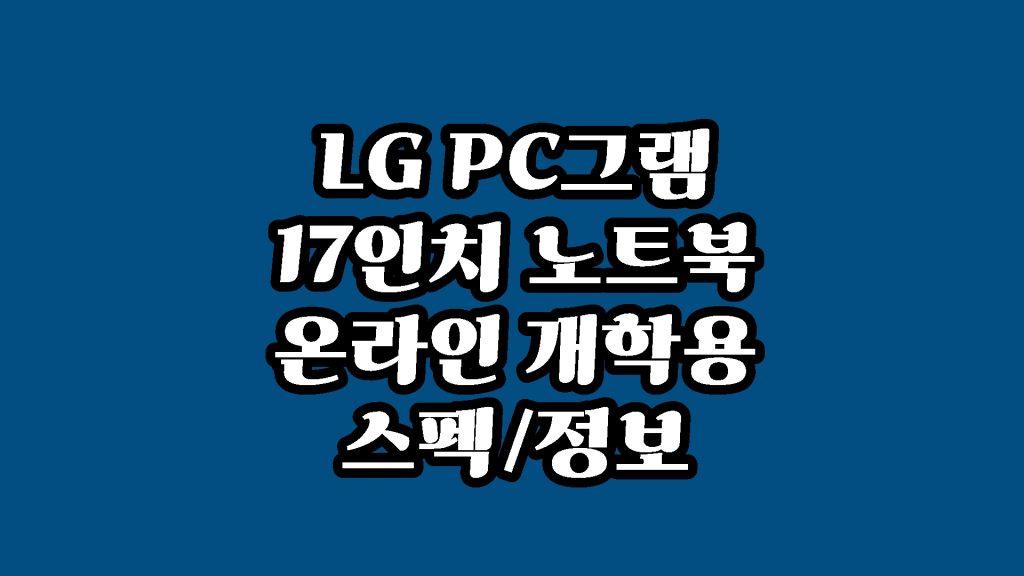 그램172020-LG-i5-온라인-개학-노트북-17ZD995-VX50K-스펙-사양-정보