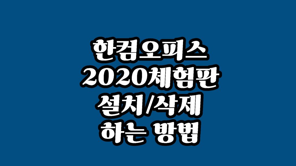 한컴오피스-2020-체험판-다운로드-설치-삭제-하는-방법