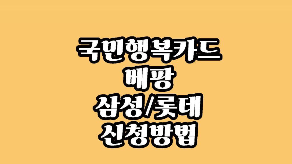 국민행복카드-베팡-삼성-롯데-신청방법-사용법-바우처-기념품-정보