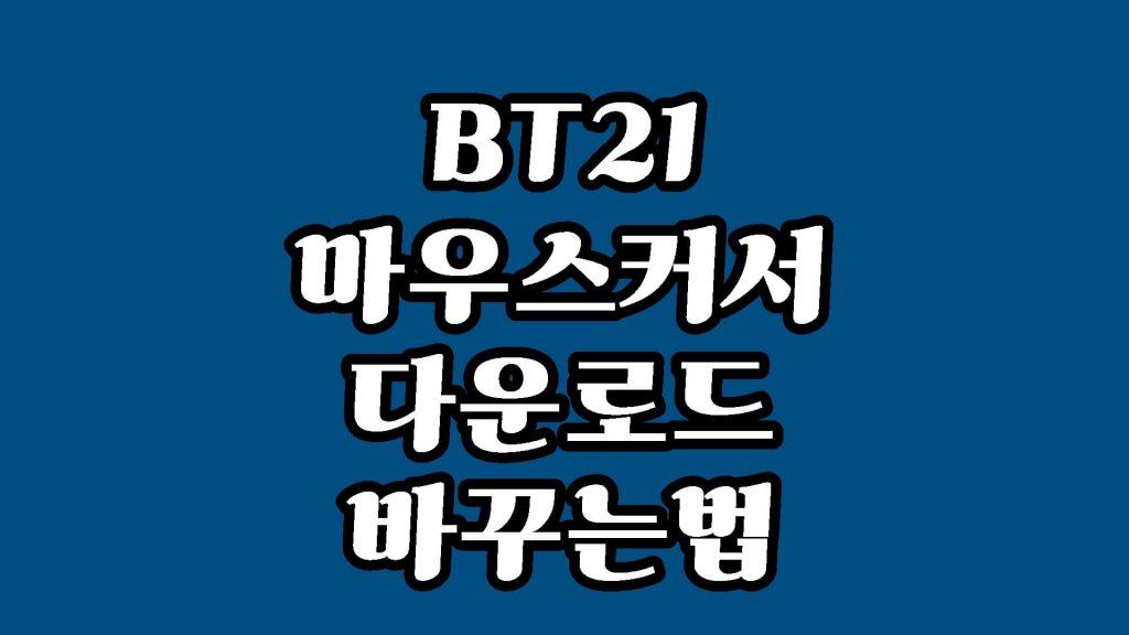 BT21마우스커서-다운로드-포인터-바꾸는법-방탄소년단-캐릭터