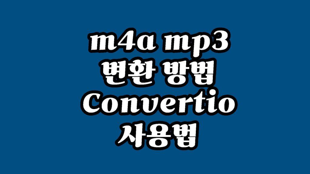 m4amp3-변환-flac-convertio-사용하는-방법-윈도우-Mac-맥