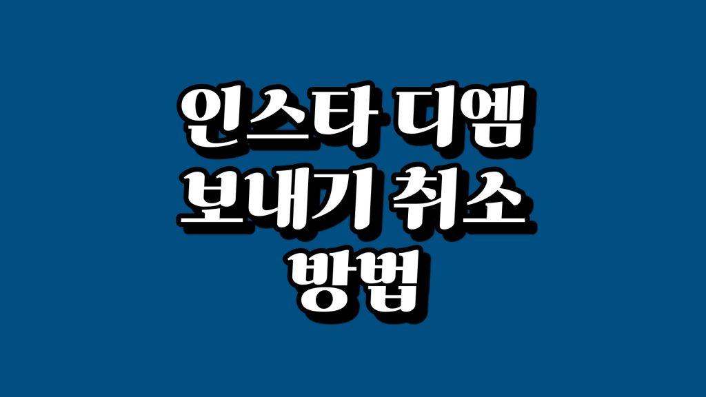 인스타 디엠 보내기 취소