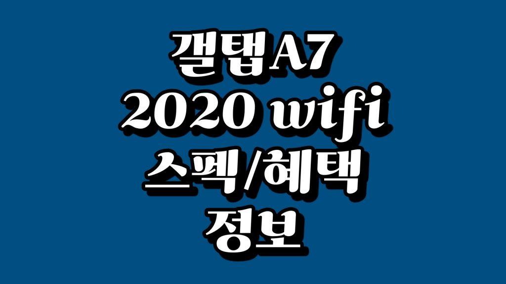 갤럭시탭 a7 2020 wifi