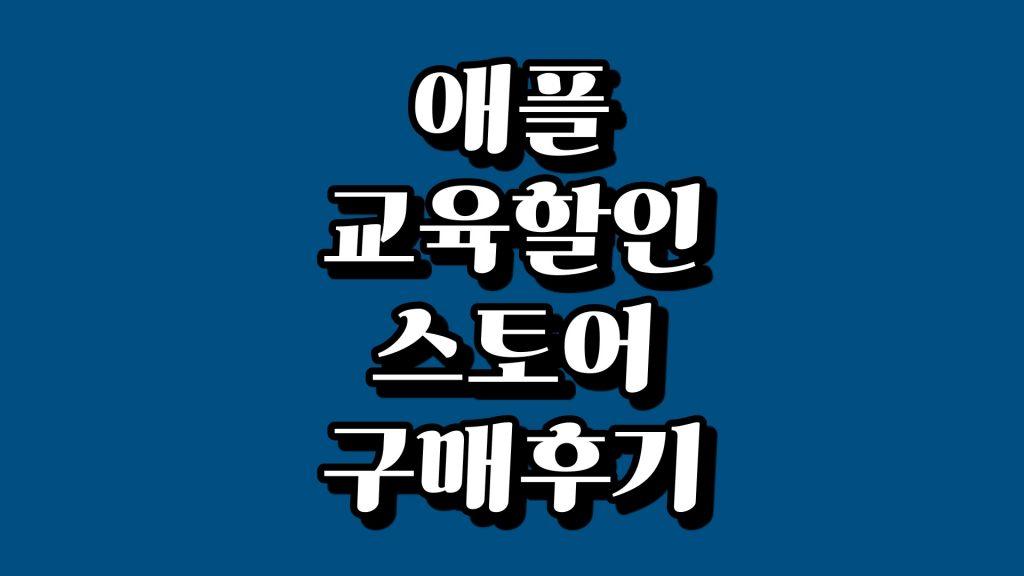 애플 교육할인스토어