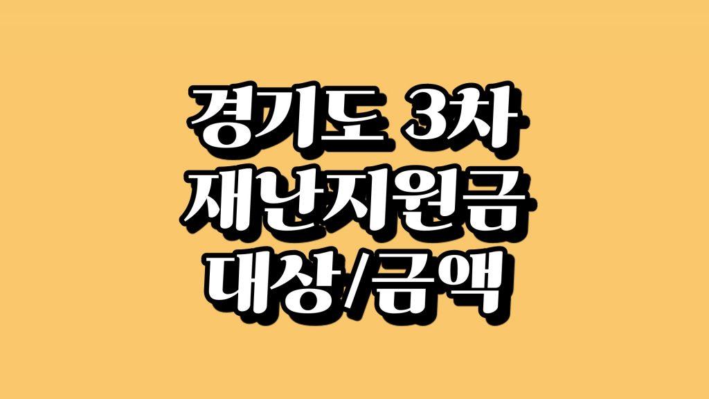 경기도 3차 재난지원금 코로나 대상 지원금액 지급일