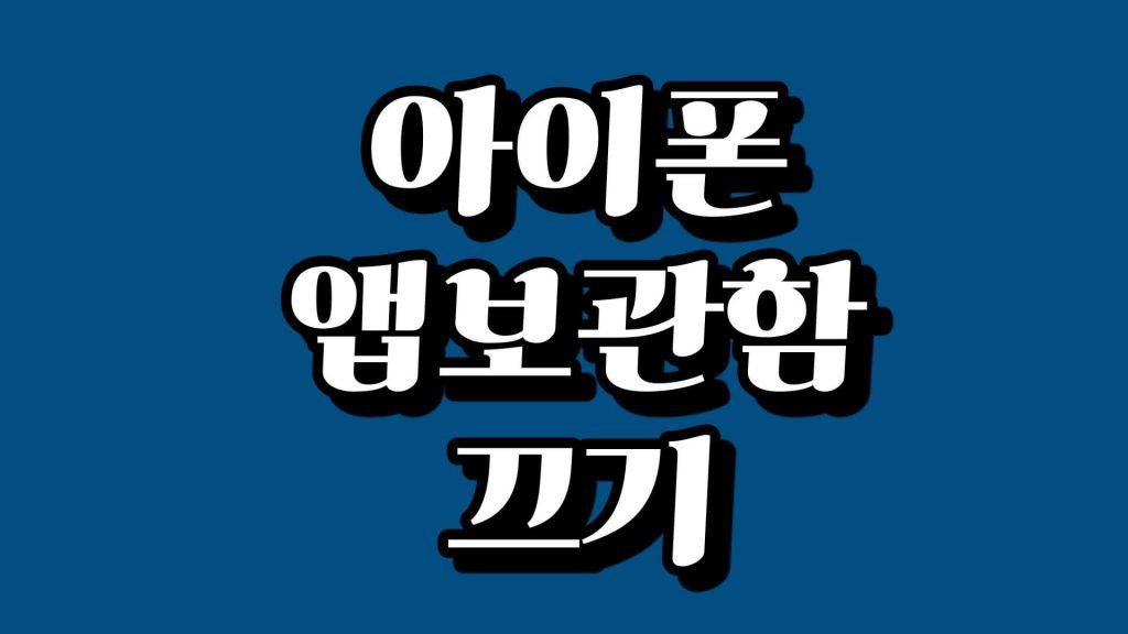 아이폰 앱보관함 끄기 삭제 방법