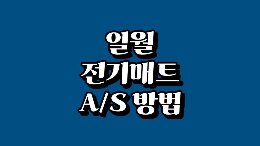 일월 전기매트 as