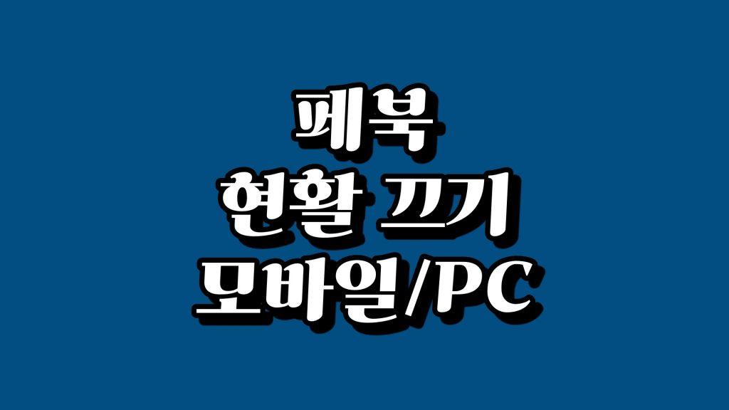 페북-현활-끄기1