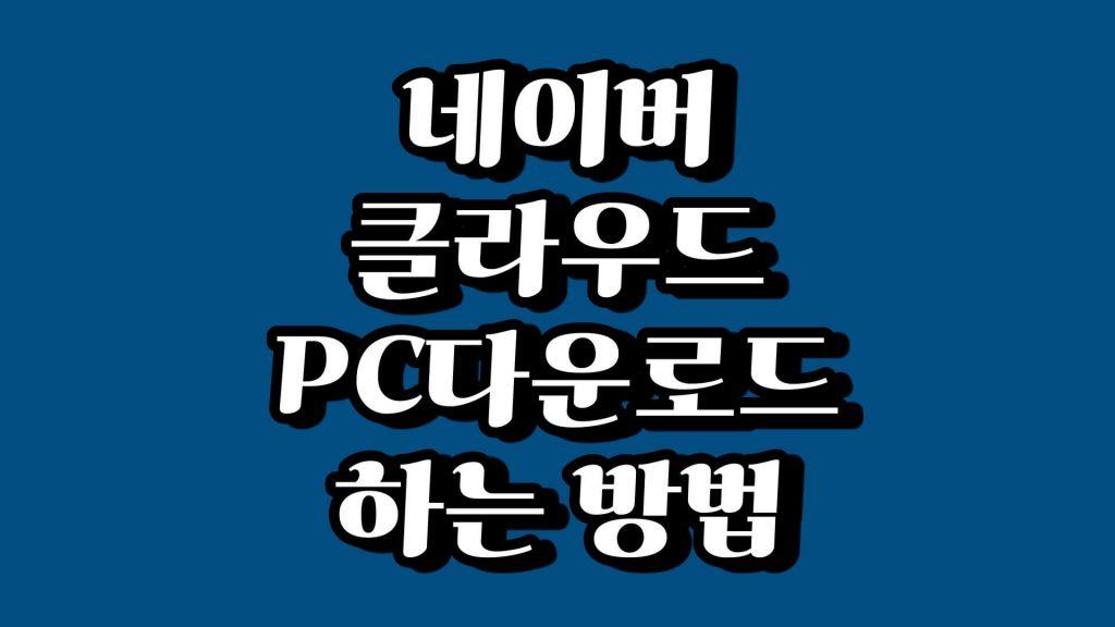 네이버 클라우드 pc 다운로드