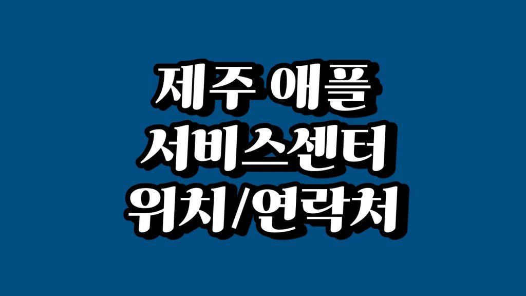 제주 애플 서비스센터