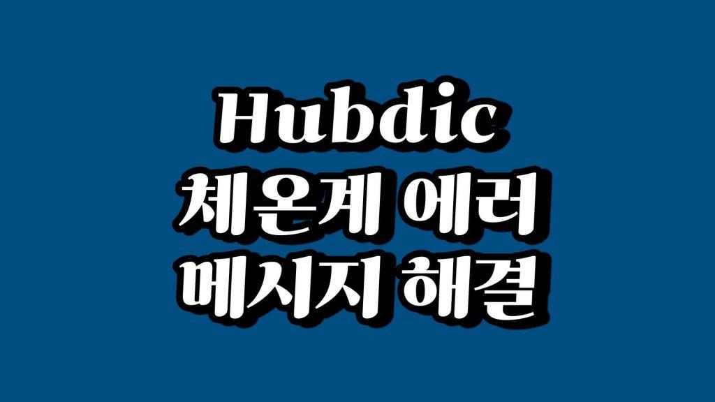 hubdic-체온계-에러1