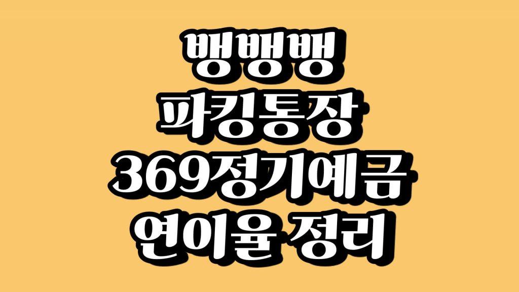 뱅뱅뱅 파킹통장 369 정기예금