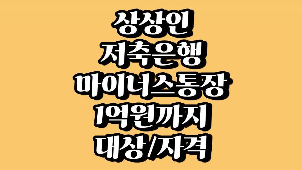 상상인저축은행 마이너스통장