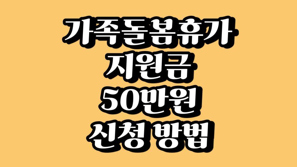 가족돌봄휴가 지원금 50만원