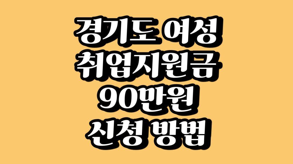 경기 여성 취업지원금 90만원